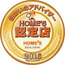 2016_ホームズ認定店