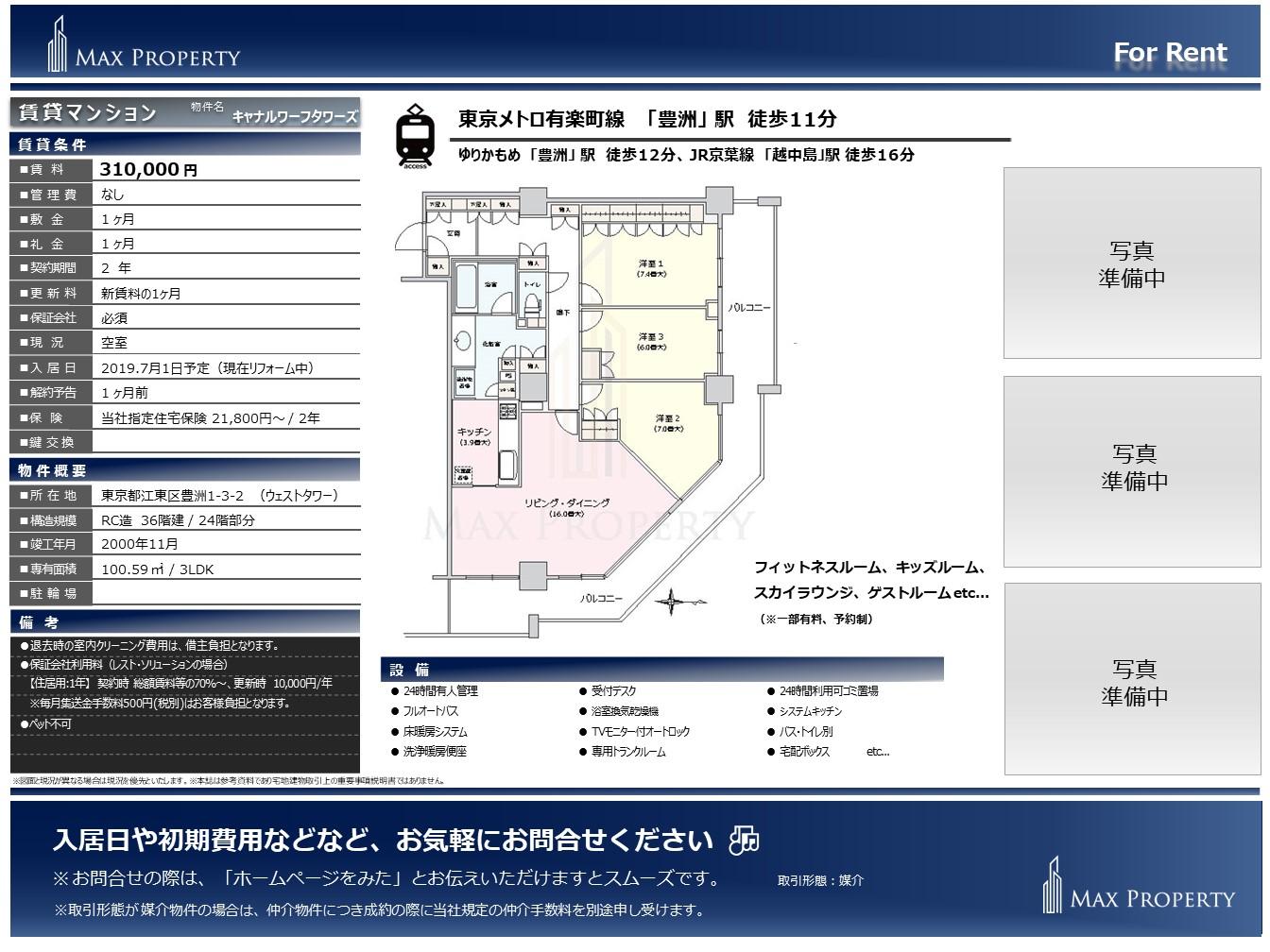 HP_キャナルワーフタワーズ_賃貸_20190610