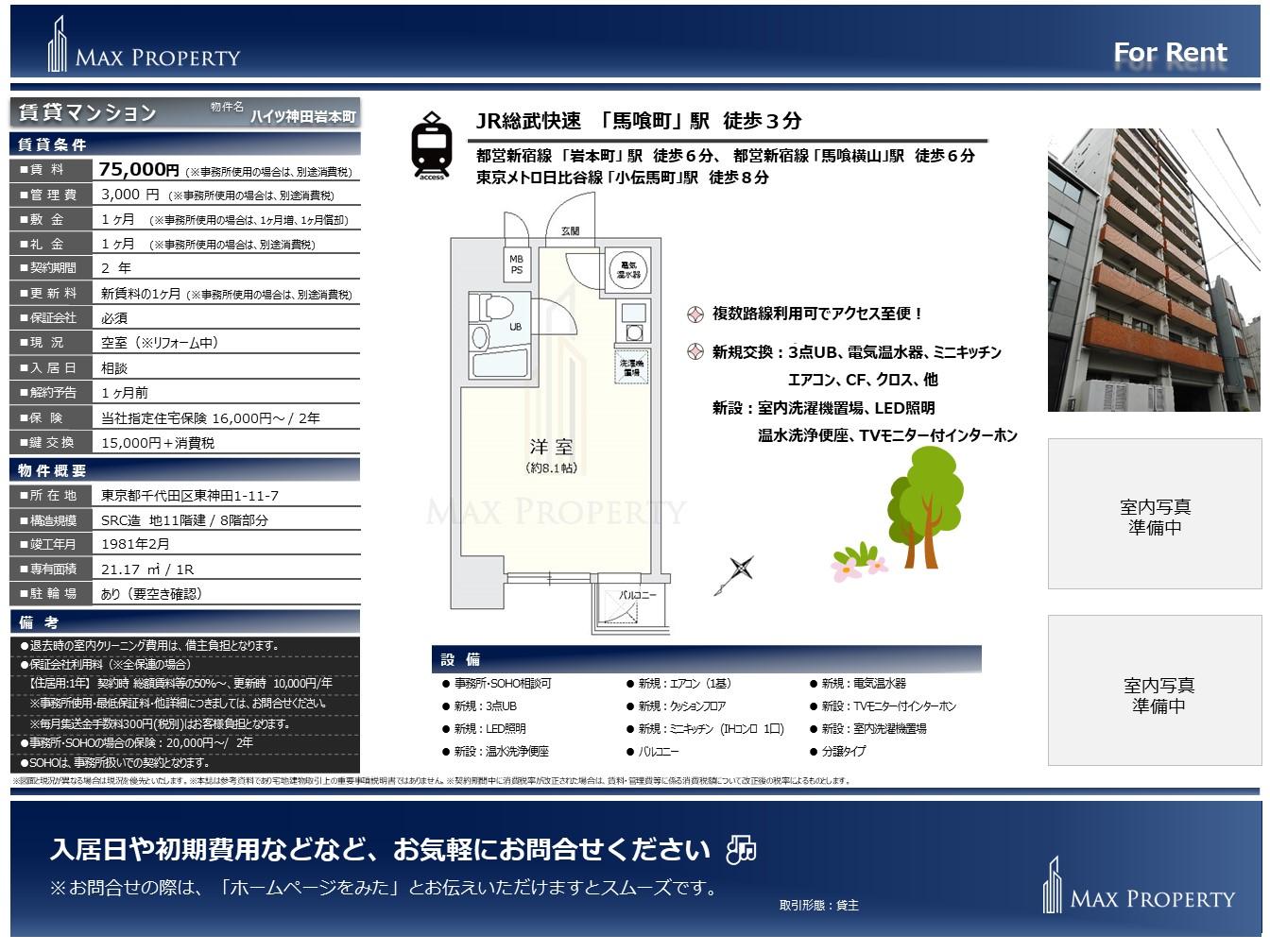 HP_ハイツ神田岩本町_2010914
