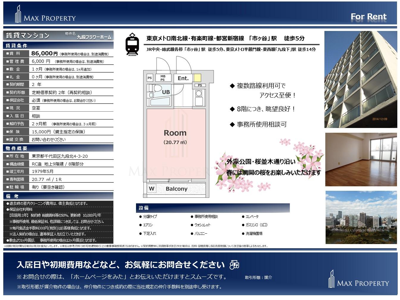HP_九段フラワーホーム807_20191203