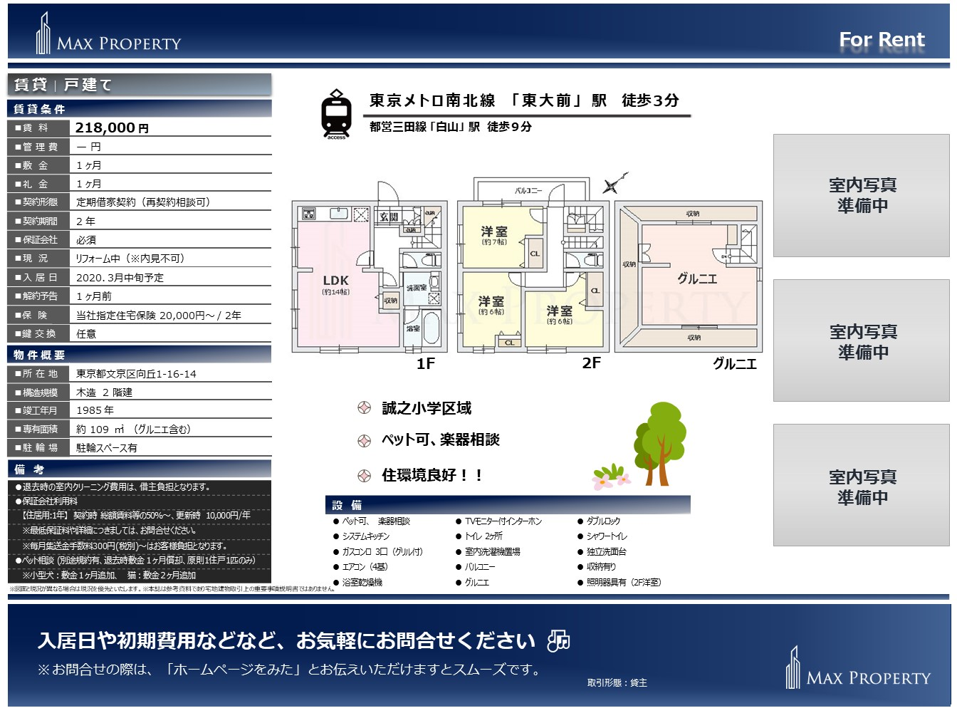 HP_文京区向丘一丁目戸建て_20200206