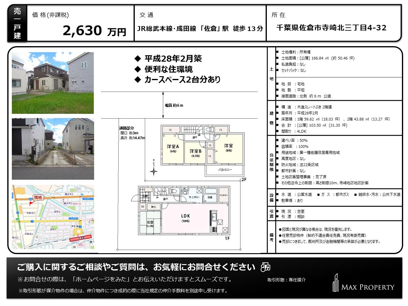 HP_佐倉市戸建て_20201026