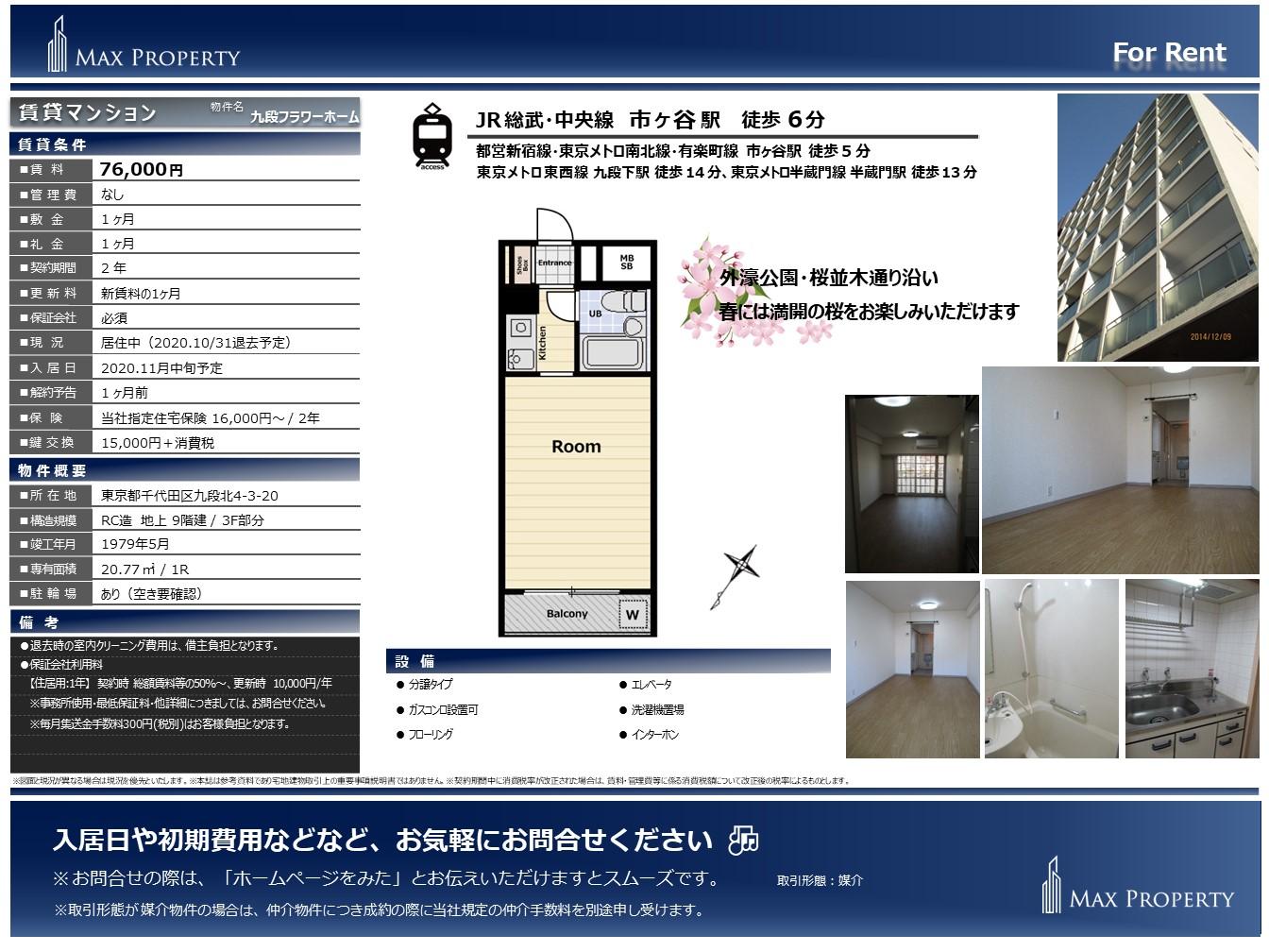 HP_九段フラワーホーム306_20201012
