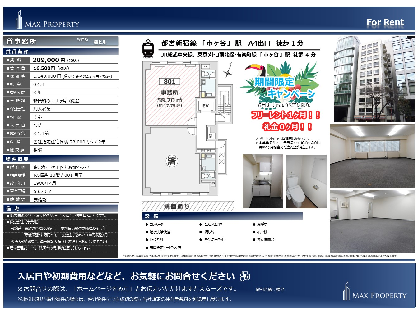 HP_桜ビル801_賃貸_20210607