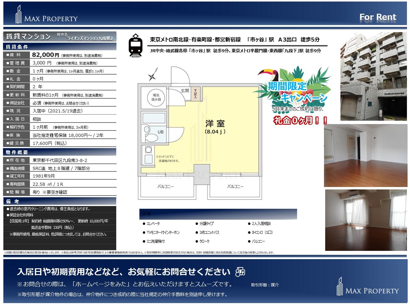 HP_ライオンズマンション九段第2_20210426