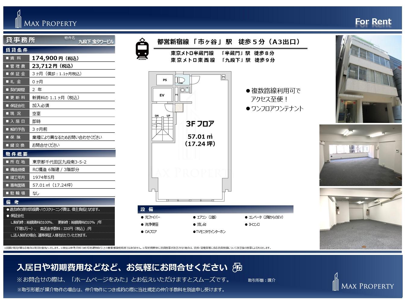 HP_九段下宝タワービル3F_20210426