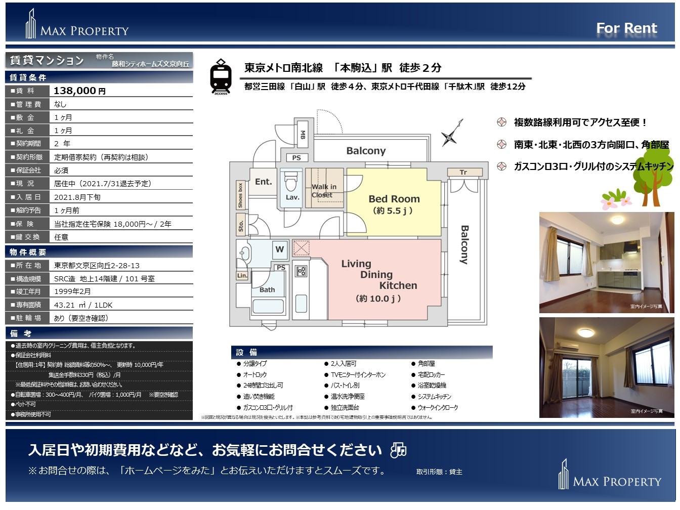 HP_藤和シティホームズ文京向丘_20210701