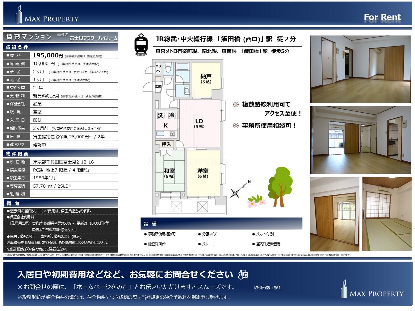 HP_富士見フラワーハイホーム407_20210930